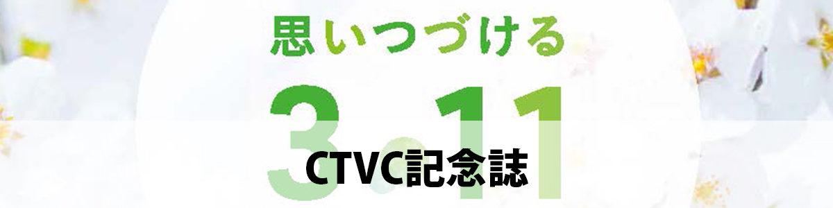 CTVC記念誌  思いつづける3.11  「10年の活動に感謝を込めて」